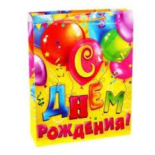 <b>Подарочные пакеты</b> Category - Фото Копицентр в Ногинске