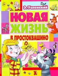 """Книга """"Новая жизнь в <b>Простоквашино</b>"""" - Успенский Эдуард ..."""