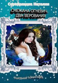 <b>Серебрякова</b> Наталия Леонидовна. Снежана Огневич. Два ...