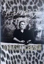 <b>Просто Я</b>. Автобиография <b>Кавалли Роберто</b> | Буквоед ISBN 978 ...