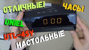 ОНЛАЙН ТРЕЙД.РУ - Настольные <b>часы Uniel UTL</b>-45Y - YouTube