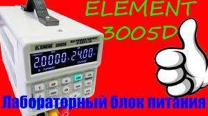 Обзор лабораторнго <b>блока питания ELEMENT</b> 3005D - YouTube