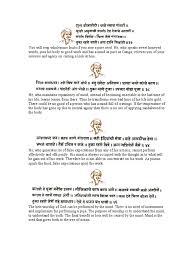 homework translation my mother essay in marathi to english translation satkom info