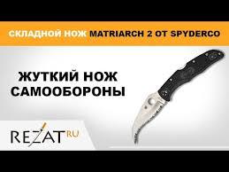 <b>Складной нож</b> для самообороны <b>Matriarch 2</b> от Spyderco. Жуть ...