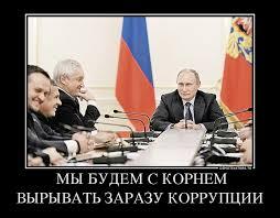 Картинки по запросу Демотиваторы Путин  медведев  коррупция