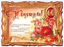 Поздравление на день рождения с 60 летием