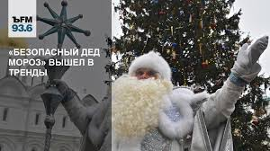 «Безопасный <b>Дед Мороз</b>» вышел в тренды – Коммерсантъ FM ...