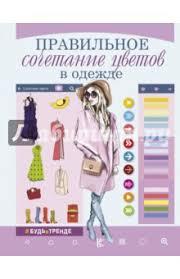 """Книга: """"Правильное сочетание цветов в одежде"""" - <b>Боль</b> ..."""