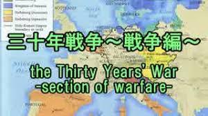 「三十年戦争」の画像検索結果