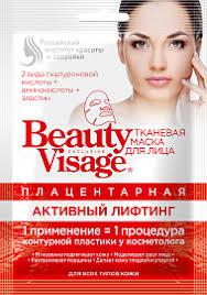 <b>Маска</b> для лица <b>тканевая</b> BeautyVisage <b>плацентарная</b> активный ...