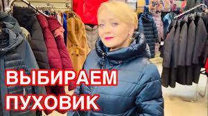 КУРТКИ, ПУХОВИКИ, ЗИМА 2019-2020 ГОДА. НОВИНКИ ...