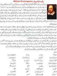 essay on william shakespeare biography  wwwgxartorg william shakespeare biography in urdu