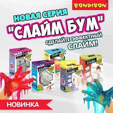 Bondibon, <b>Bonna</b>, NOVATRACK - <b>игры</b>, творчество, конструкторы ...