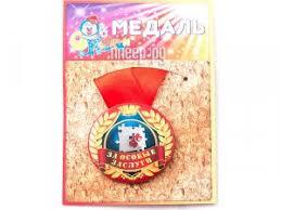 Купить <b>Медаль Эврика За</b> особые заслуги 97171 по низкой цене ...