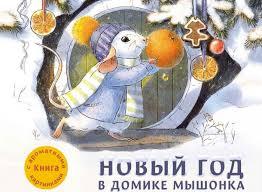 <b>Стрекоза ДХЛ</b> Новый год в домике Мышонка - Акушерство.Ru