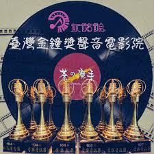 台灣金鐘獎聲音電影院