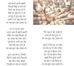 hum sub suman ek upvan ke geeta kavitacom poem hum sub suman ek  hum sub suman ek upvan ke geeta kavitacom poem hum sub suman ek upvan ke hindi poem best poems of dwarka prasad maheshwari poems collection