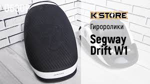 Segway Drift W1 Замена гироскутеру? - YouTube
