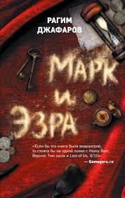 <b>Марк и</b> Эзра - <b>Рагим Джафаров</b> - скачать книгу в fb2, epub, mobi ...