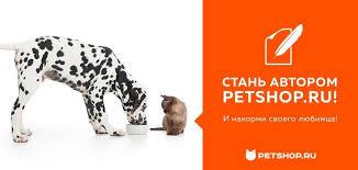 Стань автором Petshop.ru! | ВКонтакте