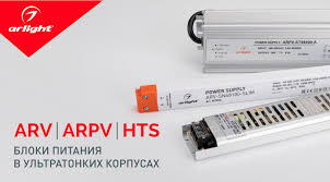 ARV, ARPV, HTS – <b>тонкий</b> корпус и повышенная мощность