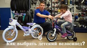 Детские велосипеды | Как выбрать детский <b>велосипед</b> от <b>3</b> лет ...