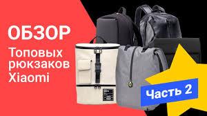 Обзор топовых рюкзаков Xiaomi - ЧАСТЬ 2 | От «Румиком ...