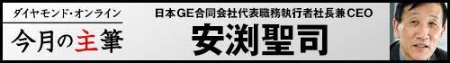 「安渕聖司」の画像検索結果