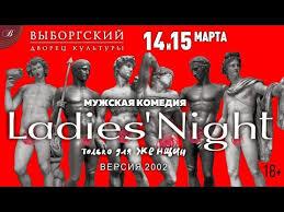 Купить билеты на Спектакль «<b>Ladies</b>' <b>Night</b>. <b>Только для</b> женщин ...