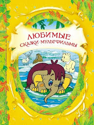 <b>Росмэн Сборник</b> Любимые сказки-мультфильмы - Акушерство.Ru