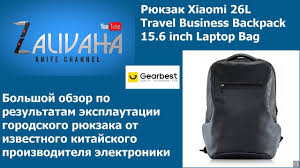 <b>Рюкзак Xiaomi</b> 26L <b>Travel</b> Business Backpack <b>15.6</b> inch Laptop Bag ...