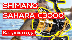 <b>Катушка Shimano Sahara C3000</b> - YouTube