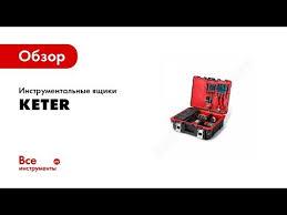 Отзывы о <b>ящике</b> для инструментов <b>Keter Cantilever</b> Organizer 18 ...