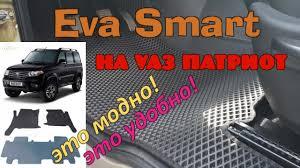 Как у всех. <b>Коврики</b> Eva <b>Smart</b> на УАЗ Патриот - YouTube