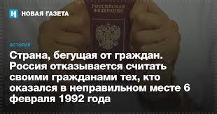 Страна, бегущая от <b>граждан</b>. <b>Россия</b> отказывается считать ...