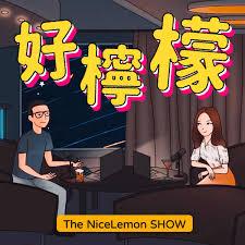 好檸檬 NiceLemon