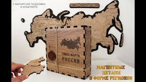 Спилс-карта России - магнитный <b>пазл</b> - YouTube