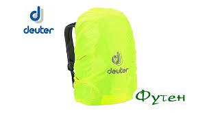 Купить Накидка на рюкзак Deuter RAINCOVER MINI выбрать в ...