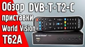 Обзор комбинированной T/T2/C теле приставки <b>T62A World Vision</b>