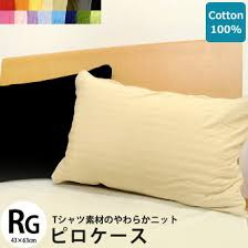 <b>100</b>% of pillow slip 43*63 <b>cotton</b> soft knit plain fabric <b>16 colors</b> ...