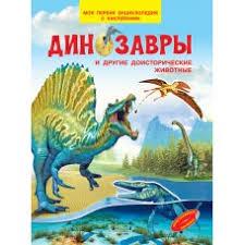 <b>Книжки с наклейками</b>   Купить в официальном магазине ...