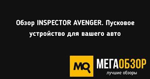 Обзор <b>INSPECTOR AVENGER</b>. Пусковое <b>устройство</b> для вашего ...