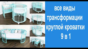 <b>Круглая кроватка</b> 9 в 1 - Виды трансформаций. <b>Овальная</b> ...