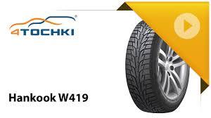 Зимняя шипованная <b>шина Hankook</b> Winter i*Pike RS W419 - 4 ...