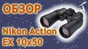 Обзор <b>бинокля Nikon</b> Action EX <b>10x50</b> - YouTube