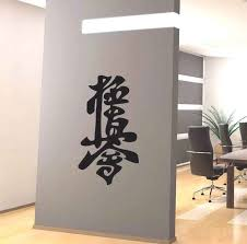 New Arrivals Wall Decal <b>Kyokushinkai</b> Karate <b>Hieroglyph</b> Martial Art ...