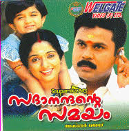 Sadanandante Samayam 2003 Malayalam Movie