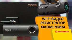 <b>Видеорегистратор Xiaomi 70Mai</b>. Бюджетный - качественный ...
