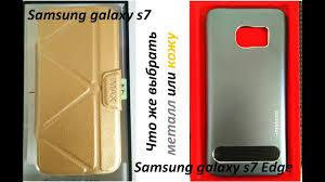 <b>Аксессуары</b>, <b>чехлы</b> для Samsung galaxy s7, s7 Edge + совет где ...