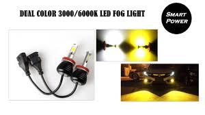 Dual Color 3000/6000K LED Fog Light двухцветная светодиодная ...